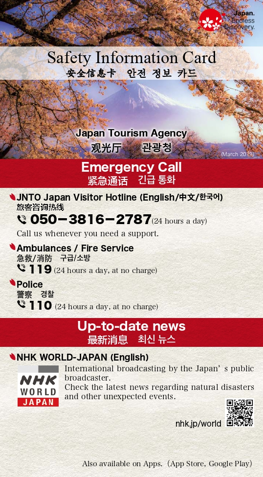 Guide of Travel in Japan | ToCoo! User Guide