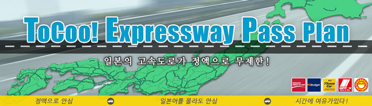 ToCoo! Expressway Pann Plan