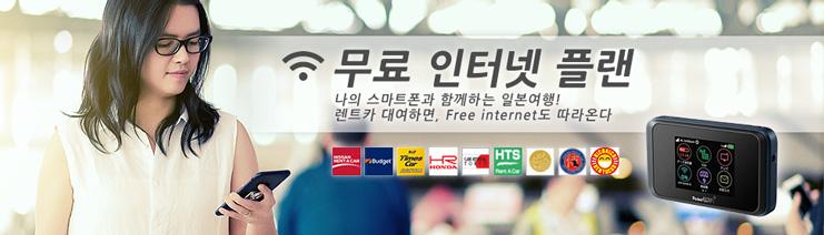 무료 인터넷 플랜